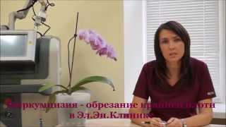 видео Безболезненное обрезание крайней плоти в Москве