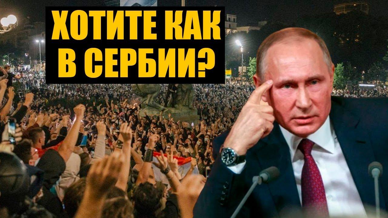Протесты в Сербии против пикетов в России