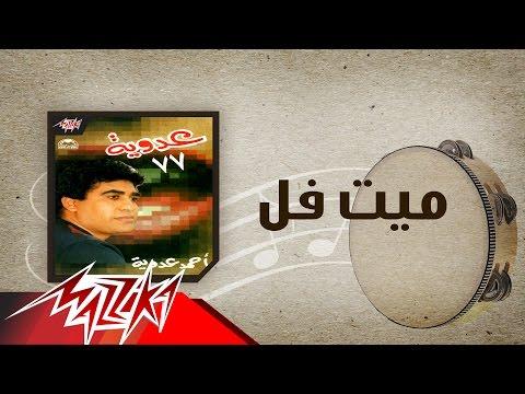 اغنية أحمد عدوية- ميت قل - استماع كاملة اون لاين MP3
