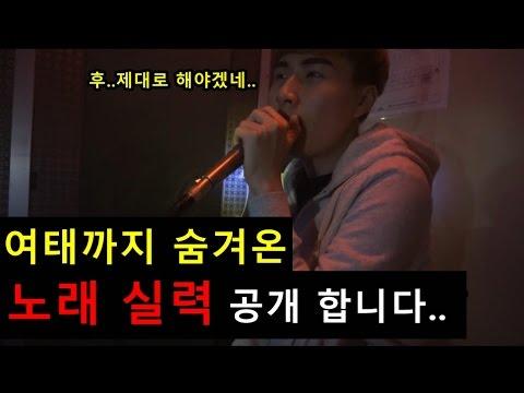 [Jaenune] Opening my Singing Ability that I hided