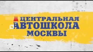 Заставка Центральной автошколы Москвы