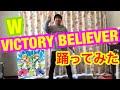 【踊ってみた】「VICTORY BELIEVER 」W(sideM エムマス エムステ)