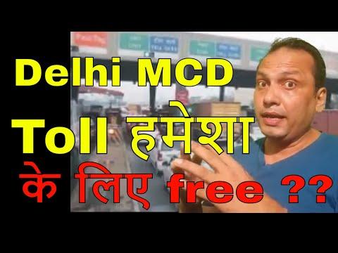 Delhi MCD Toll हमेशा के लिए free ??