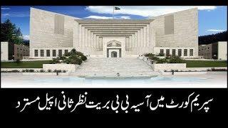 SC dismisses review petition against Aasia Bibi's acquittal