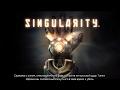 Прохождение игры Singularity часть 1 mp3
