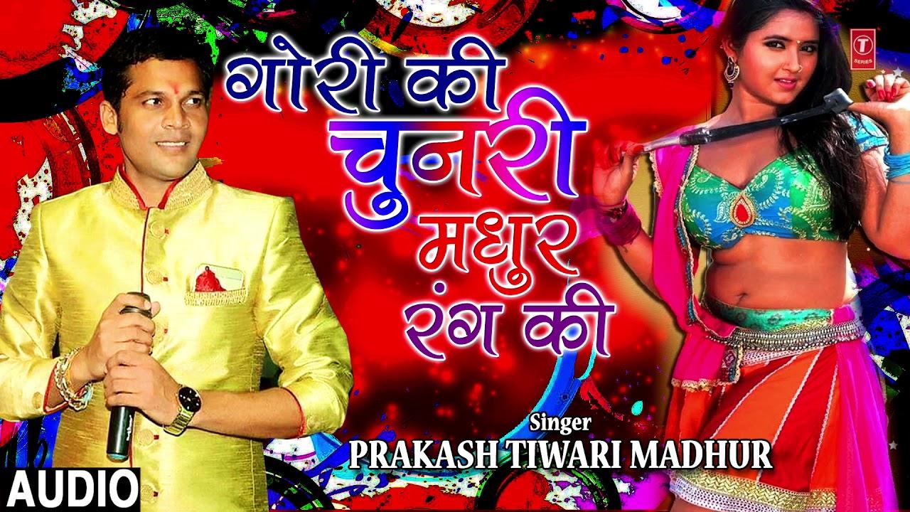 Latest Bhojpuri Song Gori Ki Chunari Madhur Rang Ki Sung By Prakash Tiwari  Madhur