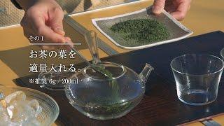 茶農家直伝 氷水出し緑茶のおいしいつくり方 -伊藤園 thumbnail