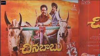 Chinna Babu Movie Press Meet   Karthi, Sayyeshaa   Suriya   Pandiraj   D. Imman   TVNXT Telugu