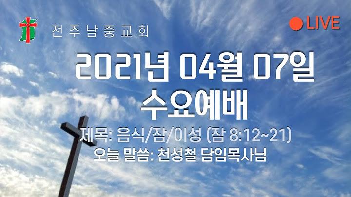 21.04.07 수요예배  ( 음식, 잠, 이성 ) / 잠 8: 12~21 / 천성철 담임목사님