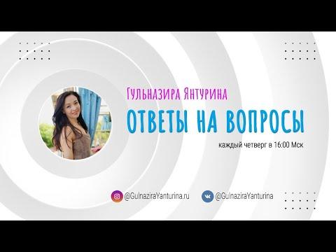 Ответы на вопросы. Психолог-онлайн Гульназира Янтурина