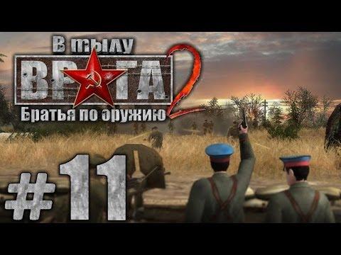 Прохождение В тылу врага 2: Братья по Оружию. Часть 3. Эвакуация(1/3)