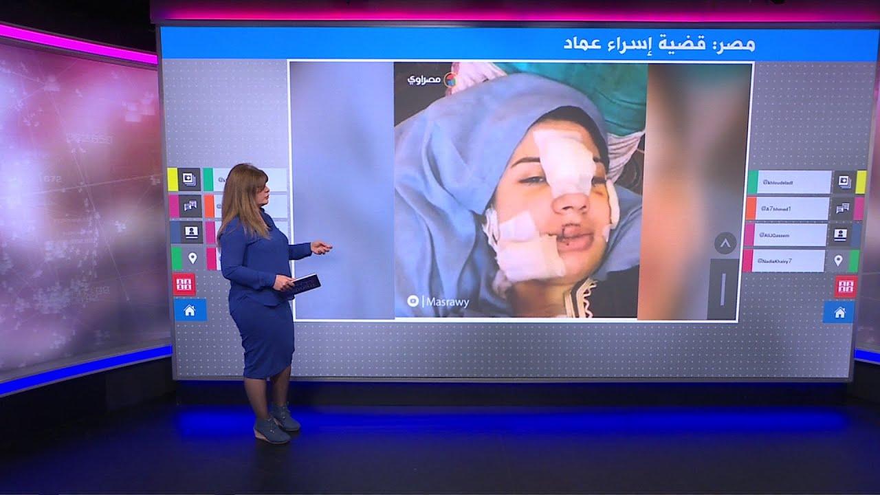 قضية إسراء عماد: طعنات زوجها حولتها لرمز لضحايا زواج القاصرات والعنف الأسري في مصر
