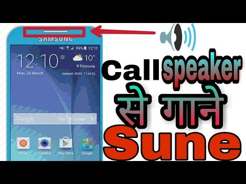 How to listen songs by call speaker 🔊