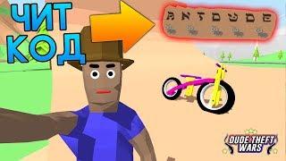 ЧИТ-КОД НА МАЛЕНЬКОГО ЧУВАКА + ВЕЛИК BMX В СИМУЛЯТОР КРУТОГО ЧУВАКА! - Dude Theft Wars: Open World