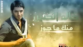 خالد الحنين   منك ما اجوز 2014