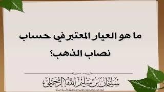 ما هو العيار المعتبر في حساب نصاب الذهب الشيخ سليمان الرحيلي حفظه الله Youtube