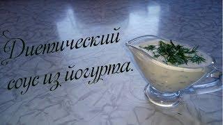 Диетический соус из йогурта. Быстро и вкусно.