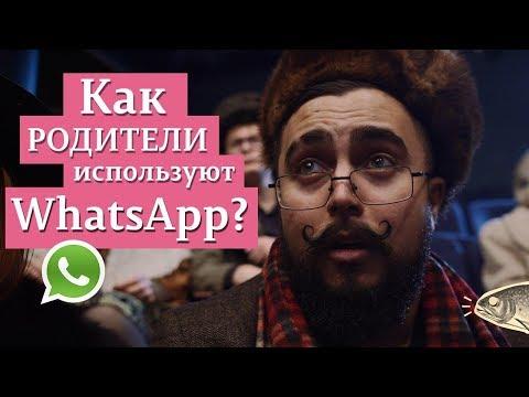 Как родители используют WhatsApp?