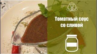 Как приготовить томатный соус со сливой