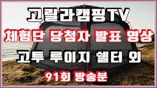 고릴라캠핑TV 체험단 추첨영상 91회 방송분 (고투 루…