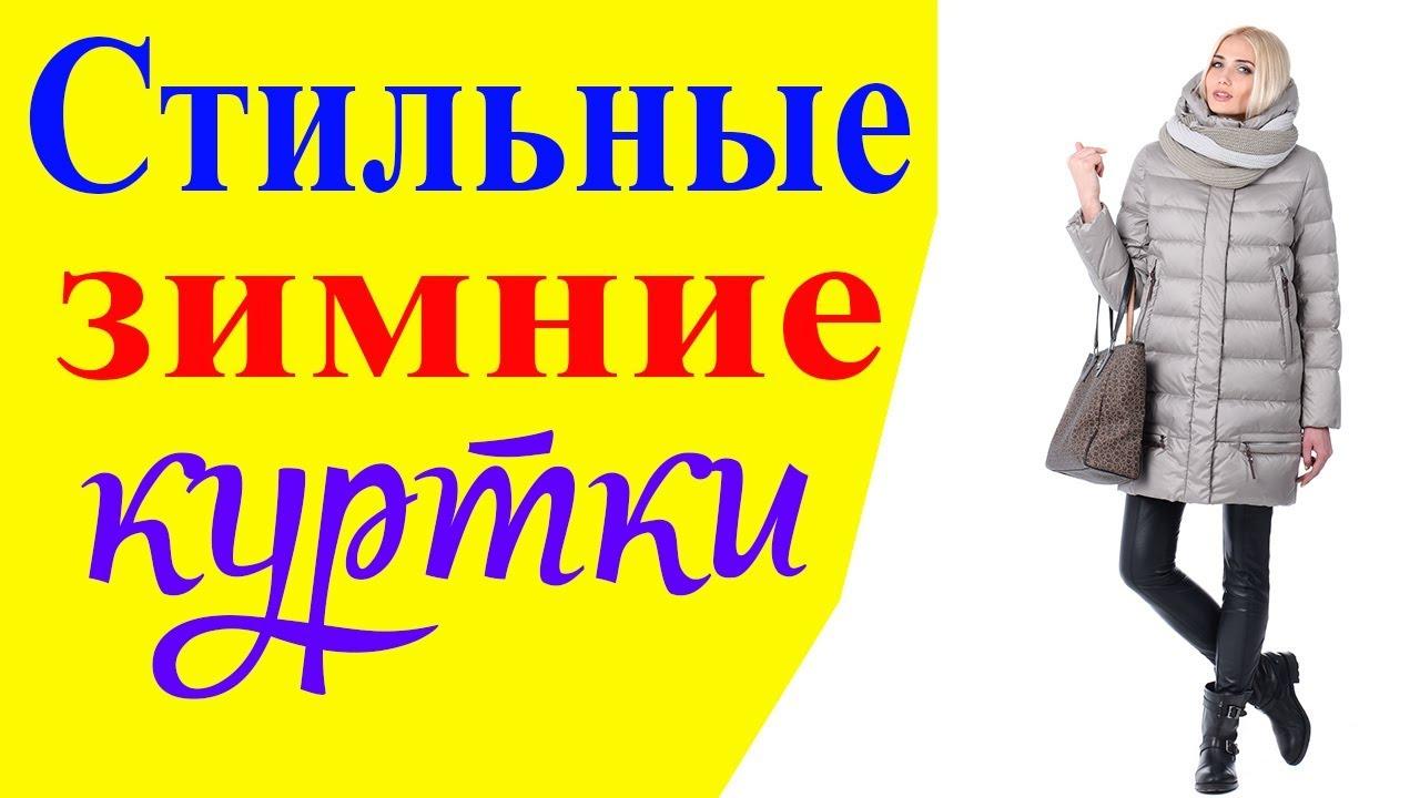 Куртки Женские Зимние Стильные - 2018 / Stylish Women's Winter .