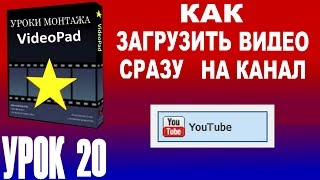 VideoPad Video Editor Видео уроки.  Как загрузить видео на канал сразу из видеоредактора