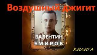 Валентин ЭМИРОВ   Герой Советского Союза