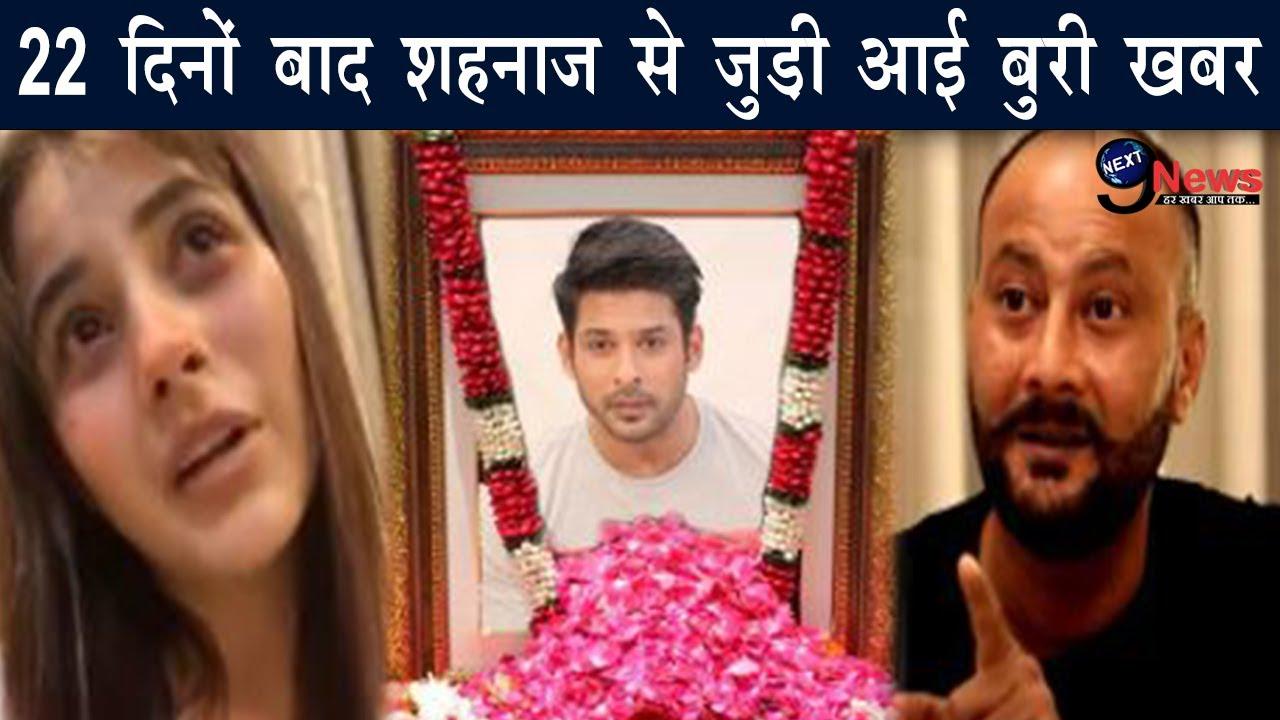 Download सिद्धार्थ शुक्ला के निधन के 22 दिनों बाद बीमार शहनाज को लेकर आई बुरी खबर, नहीं करेंगी काम...?