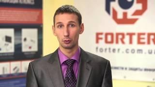 Системы безопасности от компании Фортер