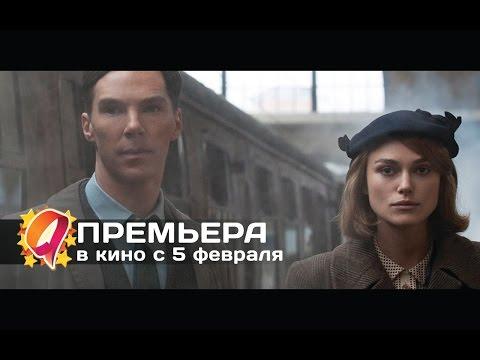 Игра в имитацию (2015) HD трейлер | премьера 5 февраля