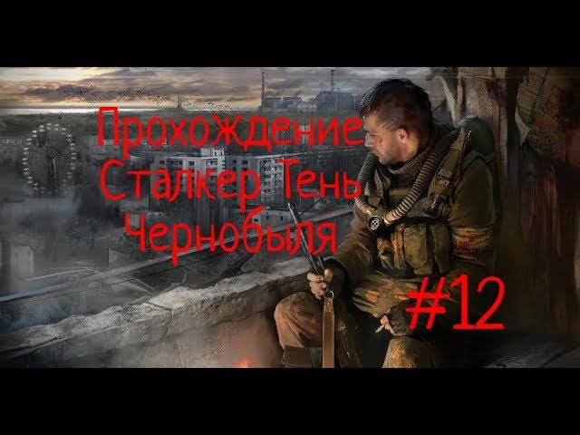 ??????????? S.T.A.L.K.E.R Shadow of Chernobul - (????? 12)