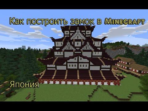 Как построить замок в Minecraft (Япония)