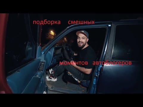 Ч.6 Смешные моменты автоблогеров Academeg жекич дубровский синдикат ДимаГордей