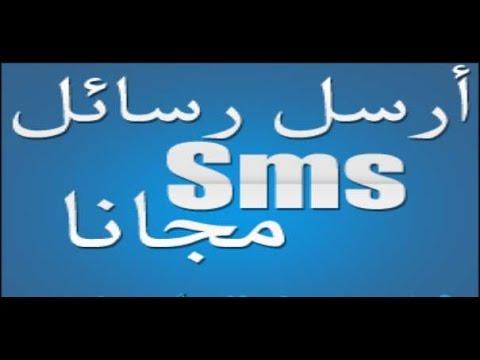 الحلقة 35 : طريقة ارسال رسائل مجانية sms الى و من أي بلاد
