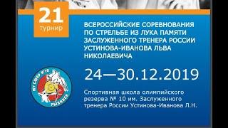 Турнир Памяти Устинова-Иванова Л.Н. 2-й день