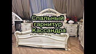 #спальня Спальный Гарнитур Кассандра# Как Собрать Кровать