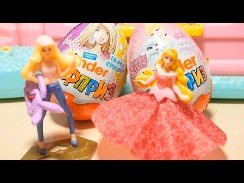 Клуб Винкс -  Киндер Сюрприз Барби VS Принцессы Диснея и их питомцы Поединок киндеров Winx Club
