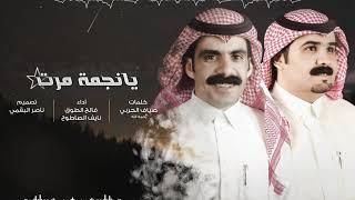 يانجمة مرت I صياف الحربي رحمه الله I أداء فالح الطوق & نايف الصاطوح | (حصرياً) 2020