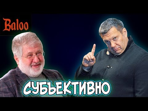 КОЛОМОЙСКИЙ и СОЛОВЬЕВ,