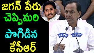 జగన్ పేరు చెప్పి పొగిడిన కేసీఆర్ KCR About YS Jagan Next CM  Elections AP Results | Cinema Politics
