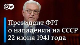 Что сказал президент ФРГ о нападении нацистской Германии на СССР
