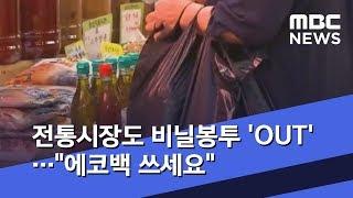 """전통시장도 비닐봉투 'OUT'…""""에코백 쓰세요"""" (20…"""