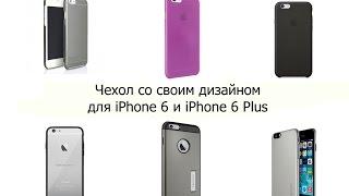 Чехол со своим дизайном для iPhone 6 и iPhone 6 Plus