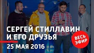 25 мая 2016 года Сергей Стиллавин и его друзья