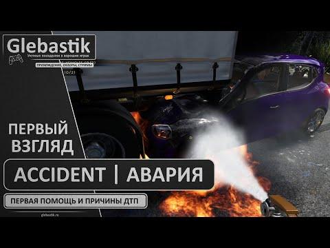 Accident / Авария ► Первый взгляд ◄ Причины ДТП и первая помощь