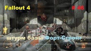 Прохождение Fallout 4 на PC штурм базы Форт-Стронг 46