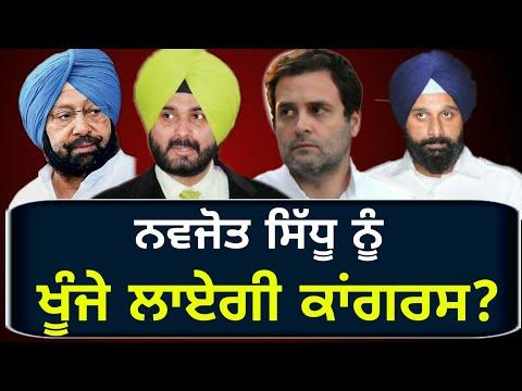 ਨਵਜੋਤ ਸਿੱਧੂ ਨੂੰ ਕਿਨਾਰੇ ਕਿਉਂ ਕਰੇਗੀ ਕਾਂਗਰਸ? Navjot Sidhu will be sidelined in Congress?