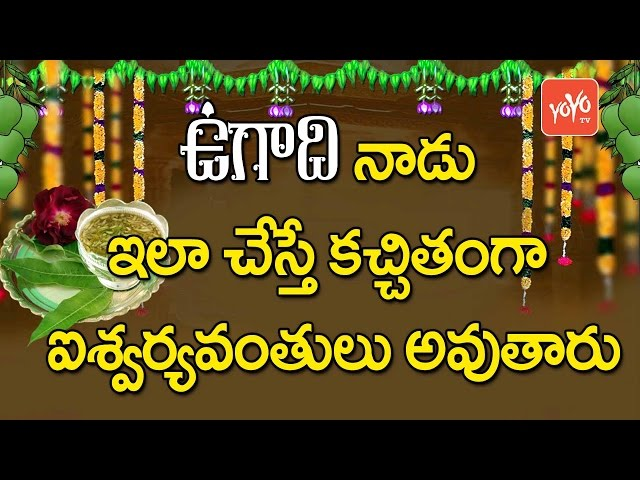 ఉగాది నాడు ఇలా చేస్తే ఐశ్వర్యం మీ వెంటే | Things to Do On This Ugadi Festival | YOYO TV Channel