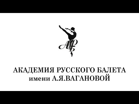 VBA: Classical Dance Exam (teacher - N. Tsiskaridze)