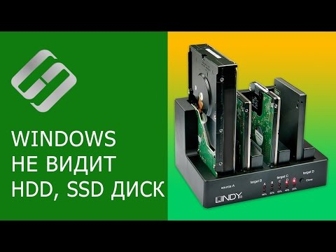Windows 10, 8, 7 не видит жесткий диск или SSD - Как подключить!